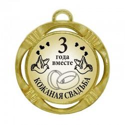 """Медаль на свадьбу """"3 года вместе Кожаная свадьба"""" (диаметр: 70 мм)"""