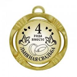 """Медаль на свадьбу """"4 года вместе Льняная свадьба"""" (диаметр: 70 мм)"""