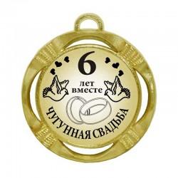 """Медаль на свадьбу """"6 лет вместе Чугунная свадьба"""" (диаметр: 70 мм)"""