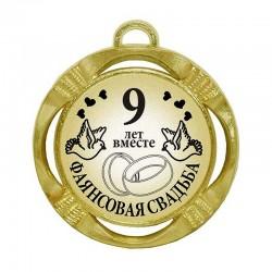 """Медаль на свадьбу """"9 лет вместе Фаянсовая свадьба"""" (диаметр: 70 мм)"""