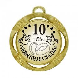 """Медаль на свадьбу """"10 лет вместе Оловянная свадьба"""" (диаметр: 70 мм)"""