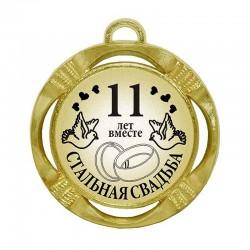 """Медаль на свадьбу """"11 лет вместе Стальная свадьба"""" (диаметр: 70 мм)"""