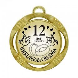 """Медаль на свадьбу """"12 лет вместе Никелевая свадьба"""" (диаметр: 70 мм)"""